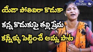 ఎక్కడున్నావుర కొడుకా నువ్వు ఏడ .. Song By Telangana Folk Singer Padma | Top Telugu TV Palle Patalu