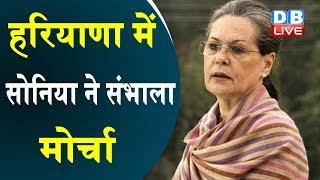 Haryana में Sonia Gandhi ने संभाला मोर्चा | Sonia Gandhi की Congress नेताओं को सलाह |#DBLIVE