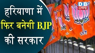 हरियाणा में फिर बनेगी BJP की सरकार   BJP government will be formed again in Haryana   #DBLIVE