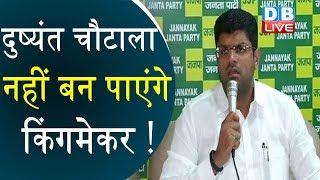 Dushyant Chautala नहीं बन पाएंगे किंगमेकर ! 'जो पार्टी सम्मान देगी उसे मिलेगा JJP का समर्थन'