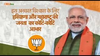 अनवरत विश्वास के लिए हरियाणा और महाराष्ट्र की जनता का कोटि-कोटि आभार।