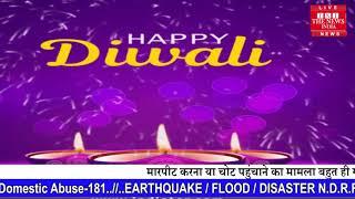 सभी देशवासियों को दिवाली और धनतेरस की हार्दिक शुभकामनाएं // THE NEWS INDIA