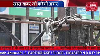 4 दिन रहेंगी बैंक बंद रहेंगे // THE NEWS INDIA