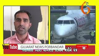 Gujarat News Porbandar 25 10 2019