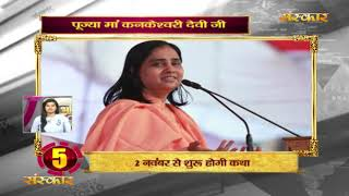 Bhakti Top 10 || 25 October 2019 || Dharm And Adhyatma News ||