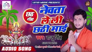 #Raju Singh - नेवता लेली छठी माई | Newata Leli Chhathi Maai | New Bhojpuri Chhath Pooja Song 2019