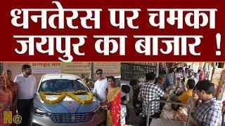 Jaipur में धनतेरस पर बाजार में खरीददारों की उमड़ी भीड़...मंदी का भी दिखा मिला जुला असर !