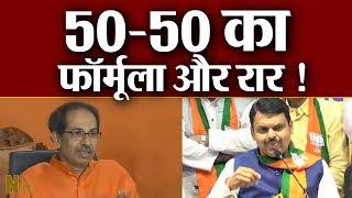 Maharashtra election results 2019 || Maharashtra का मुख्यमंत्री कौन ?|| 50-50 फॉर्मूला और रार