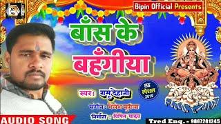 बॉस के बहँगिया - सुपरहिट छठ सांग - आगया रामु देहाती का स्पेशल छठ गीत - Bhojpuri Chhath Song  2019