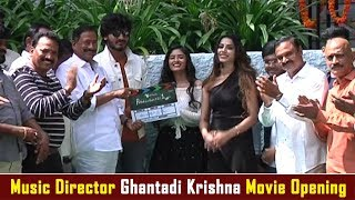Music Director Ghantadi Krishna New Movie Opening | Sandeep, Vishwas, Sania, Joya