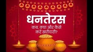 धनतेरस दीपावली पर अपनी राशि अनुसार क्या खरीदें क्या न खरीदें, जानिए ऐसी कौन सी चीजें हैं |  Tez News