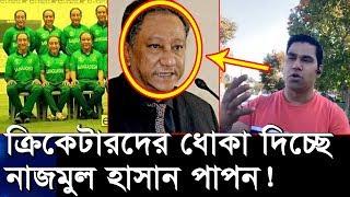 বাংলাদেশী ক্রিকেটারদের ধোকা দিয়েছেন বিসিবি সভাপতি: নাজমুল হাসান পাপন | Bangladesh Cricket news