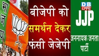 BJP को समर्थन देकर फंसी JJP | Dushyant Chautala की पार्टी में पड़ी दरार |#DBLIVE