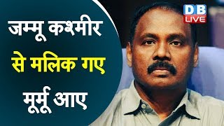 Jammu kashmir  के पहले उपराज्यपाल Girish Chandra Murmu होंगे | #DBLIVE