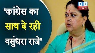Congress का साथ दे रही Vasundhara Raje' | हनुमान बेनीवाल का बड़ा आरोप |#DBLIVE