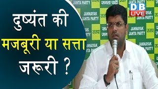 Ajay Chautala की मजबूरी या सत्ता जरूरी ? | Day after JJP Ties up with BJP in Haryana | #DBLIVE