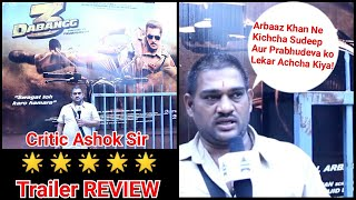 Dabangg 3 Trailer Review And Reaction By Film Critic Ashok Sir, It Will Be Biggest Hit In The Series