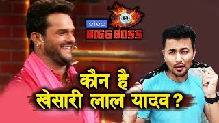 Who Is Khesari Lal Yadav? | Lifestyle | Popularity | Bigg Boss 13 Wild Card Contestant