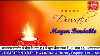 Happy diwali //  दिवाली की हार्दिक शुभकामनाएं // THE NEWS INDIA