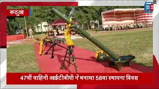 47वीं वाहिनी आईटीबीपी ने मनाया 58वां स्थापना दिवस, दी गौरवशाली इतिहास की जानकारी