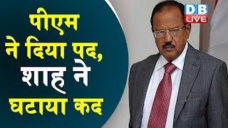 Amit Shah की जिम्मेदारी, Doval पर पड़ी भारी | NSA Ajit Doval power up or down in Modi-2 | #DBLIVE