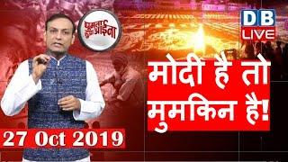 News of the week | Modi hai toh mumkin hai, ayodhya deepotsav 2019, happy diwali | haryana chunav