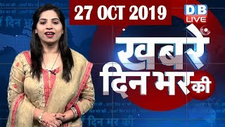 Din bhar ki badi khabar | News of the day, Hindi News India, Top News, Haryana news | #DBLIVE
