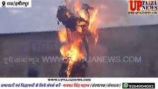 राठ रामलीला में दिवाली पर हुआ रावण दहन