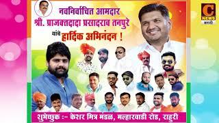 आमदार प्राजक्त तनपुरे यांचे अभिनंदन ! केशर तनपुरे मित्र मंडळ, मल्हारवाड़ी रोड राहुरी
