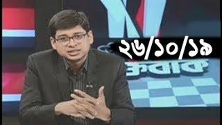 Bangla Talk show  বিষয়: একের পর এক বিচার ও সাঁড়াশি অভিযানে অপরাধ দুর্নীতি কমবে কি ?