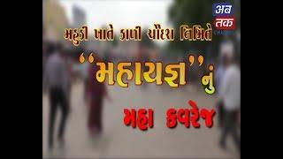 Mahayagn Organized At Mahudi | ABTAK MEDIA