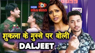 Daljeet Kaur Reaction On Siddharth Shukla's Aggression In Task | Bigg Boss 13 Update
