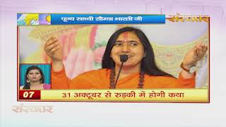 Bhakti Top 20 || 28 October 2019 || Dharm And Adhyatma News || Sanskar