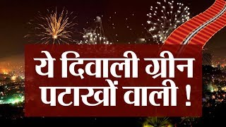 Speak on Green Diwali I Diwali I Deepawali I Clean and Green Diwali I Diwali date I दिवाली I दिपावली