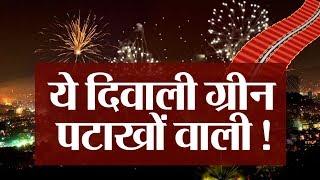 Speak on Green Diwali I Diwali I Deepawali I Clean and Green Diwali I Diwali date I दिवाली I दिपावली
