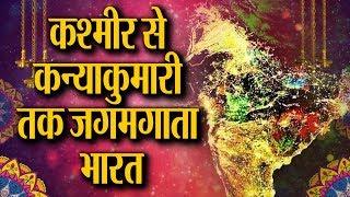 Diwali 2019:- कश्मीर से लेकर कन्याकुमारी तक दिवाली कैसे मनाई जाती है || Kashmir to Kanyakumari
