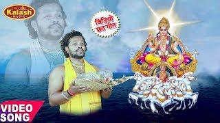 SHIVA SONKAR का सुपर हिट वीडियो छठ गीत - Suruj Dev Kaila Kahe Deriya सूरजदेव कईल काहे दरिया