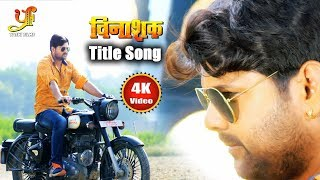 Title Song | #Vinashak| #Samar Singh | Anjana Singh | HD VIDEO SONG 2019