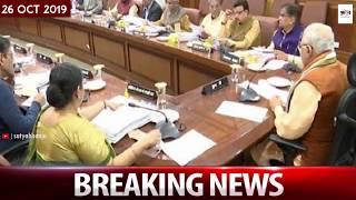 26 Sept 2019 | Today's Breaking News & Live Updates | Satya Bhanja