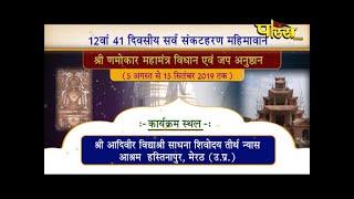 Vishesh  Shri Namokar Mahamantra Vidhan -09  Hastinapur(Meerut) Date:-12/8/19