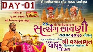 Divya Vyakhyanmala || Pu.Shree Nityaswarupdasji Swami || Sardhar || Day 1