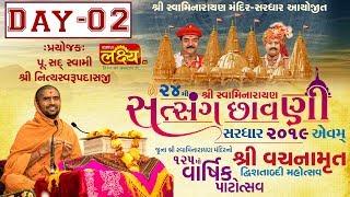 Divya Vyakhyanmala || Pu.Shree Nityaswarupdasji Swami || Sardhar || Day 2
