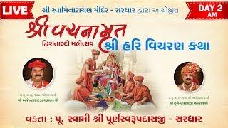 LIVE : Shree Hari Vicharan katha @ Vachanamrut Dwishatabdi Mahotsav Sardhar Day 2 AM