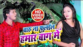 आ गया Niraj Premi Yadav (2019) का दर्दभरा #Video_Song | बाड़ू ना खिलाइल हमरा बाग  में | Sad Song 2019