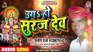 Chhath Puja Songs -उग$ हो सूरज देव - Sharawan  Raj   - Chhath Geet 2019 Ft. Dujja Ujjawal
