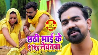 New HD VIDEO Barjesh Singh का New Chath गीत  छठी माई के दे दिह नेवतवा  Barjesh Singh Chhat Geet 2019