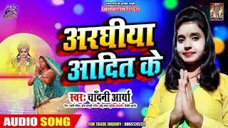 Superhit Chath Geet 2019 - अरघीया आदित के  -  Chandni Arya - New Chath Hit  Song