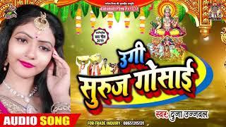 उगी सुरुज गोसाई - Duja Ujjwal - Chath Geet - Ugi Suruj Gosai - Bhojpuri Chath Song 2019