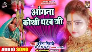 आंगना कोशी भरब जी - Sweta Tiwari - Angna Kosi Bharab Jee - Superhit Chath Geet 2019