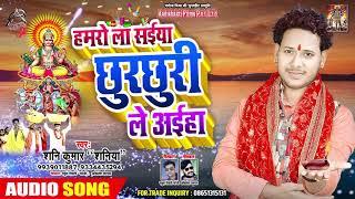 Chhath Puja Song - हमरो ला सईया छुरछुरी ले अईह  - #Shani Kumar Saniya - Chhath Geet 2019